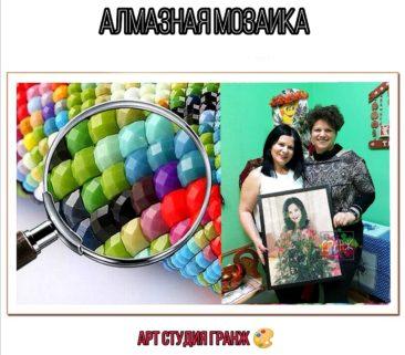 Заказать алмазную мозаику по фото с доставкой в Луганске